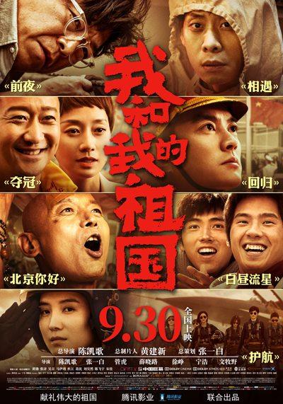 电影《我和我的祖国》提档9月30日