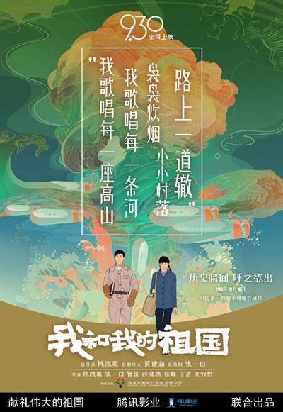 王菲献唱电影《我和我的祖国》同名主题曲 天籁